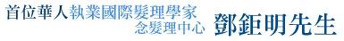 首位華人執業國際髮理學家 念髮理中心 鄧鉅明先生