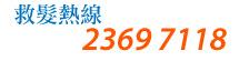 2369 7118